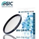 【EC數位】 STC Ultra Layer SHV CPL Filter 46mm 環形偏光鏡 CPL 偏光鏡