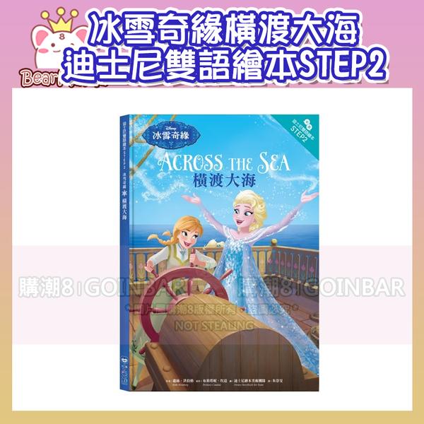 冰雪奇緣:橫渡大海—迪士尼雙語繪本STEP 2 小光點 9789865517540 (購潮8)