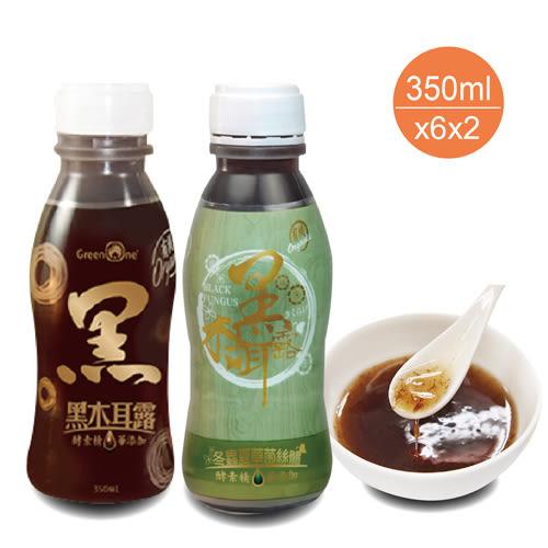 【大漢酵素】冬蟲夏草+黑糖酵素黑木耳露350ml×2盒(共12瓶)