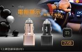 【福笙】Hawk 雙USB 電壓顯示 車用充電器 鋁合金機身 電壓即時監控 車窗擊破器 (01-HVT312)