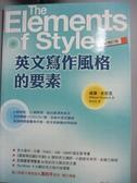 【書寶 書T1 /語言學習_LDS 】英文寫作風格的要素_ 威廉‧史壯克(William Strunk Jr )
