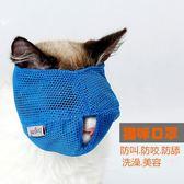 貓咪洗澡美容眼罩防咬口罩嘴套打針剪指甲頭套保護罩寵物貓咪用品     西城故事