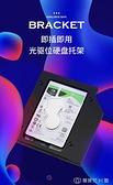 光驅位硬碟托架筆記本機械固態支架12.7mm通用 【全館免運】