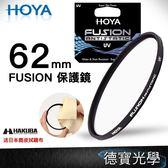 送日本鹿皮拭鏡布 HOYA Fusion UV 62mm 保護鏡 高穿透高精度頂級光學濾鏡 公司貨