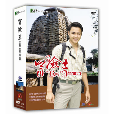 三立世界地理雜誌-冒險王/明道《印度》DVD