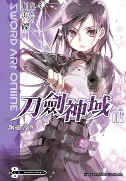 (二手書)Sword Art Online刀劍神域(5):幽靈子彈