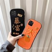 手機殼 刺繡暴富11ProMax適用蘋果XXSXRiPhone7情侶8plus女6s套【星時代生活館】