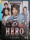 挖寶二手片-P10-585-正版DVD-日片【HERO 電影版2】-木村拓哉 松隆子 北川景子