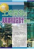 土地開發與規劃 應用2016  版