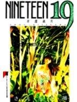 二手書博民逛書店 《Nineteen 19 青澀歲月(3)》 R2Y ISBN:9571313157│喜多川翔