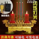 電子燭臺香爐電蠟燭燈供佛蠟燭LED電子蠟燭臺佛燈供財神 麥琪精品屋