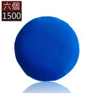 軟骨頭*多彩調色系列*寶藍色-舒適坐墊/...