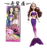 美人魚芭比洋娃娃女孩公主3D真眼唱歌閃光夢幻套裝大禮盒兒童玩具