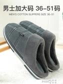 男士棉拖鞋冬季大碼厚底室內保暖防滑家居家用情侶居家托鞋女冬天  (pink Q 時尚女裝)