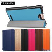 88柑仔店~宏基Acer Iconia Talk S 外殼 A1-734平板保護套 7寸手機支架皮套