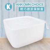 微波保鮮盒 Ankomn Choice 微波保鮮盒1.0L 全館免運