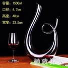 紅酒醒酒器壺無鉛水晶葡萄酒分酒器玻璃倒酒器家用個性歐式酒具 LJ7719【極致男人】