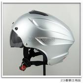 【GP-5 027 雙層遮陽鏡片 雪帽 素色 亮銀】半罩、內襯全可拆、送鏡片