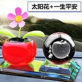 汽車擺件 車載香水瓶太陽花車上中控臺裝飾用品大全小車內飾品擺件【快速出貨八折下殺】