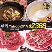 【品鮮羊】輸碼Yahoo2019現折$100↗↗熱銷羊肉爐組合(藥膳羊肉爐+羊骨高湯*2+羊肉薄片*2+羊頸肉片*2)