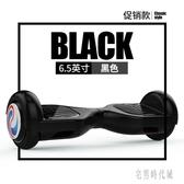 兩輪體感電動扭扭車 成人智能漂移思維代步車兒童雙輪平衡車 Ic269【宅男時代城】