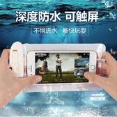 手機防水袋 潛水手機套溫泉游泳觸屏oppo蘋果華為手機袋通用防水套 4色