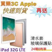 Apple iPad (2018) 32GB LTE版 平板電腦 A1954 Wi-Fi + Cellular,送 清水套+玻璃保護貼,24期0利率