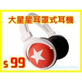 【A-HUNG】大星星耳罩式耳機 高音質重低音 耳機 MP3 平板 手機 電腦 iPhone6 Z3 M8 Note4