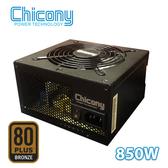 Chicony 群光 D15 850P1A 850W 銅牌 電源供應器(5年保)