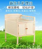 多功能柜式嬰兒尿布台實木簡約新生兒收納儲物台洗澡撫觸護理igo  良品鋪子