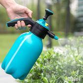 洗車澆花噴壺噴霧瓶園藝灑水壺 家用氣壓式噴霧器小型壓力澆水瓶 js6764『Pink領袖衣社』