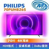 【麥士音響】Philips飛利浦 70吋 4K電視 70PUH8265