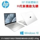 HP 14-dv0054TX 陶瓷白+星曜銀 14吋輕薄筆電 i7-1165 G7/16G/1TBSSD/MX450-2G