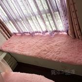 長毛絨飄窗墊四季通用客廳茶幾墊子臥室少女心房間窗台墊  ATF  夏季新品