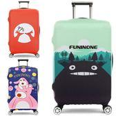 行李箱保護套拉桿箱子外套防塵罩20/24/28寸彈力加厚耐磨旅行箱套 挪威森林