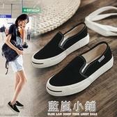 懶人鞋女一腳蹬春2020新款帆布鞋韓版學生百搭平底黑球鞋休閒單鞋 藍嵐