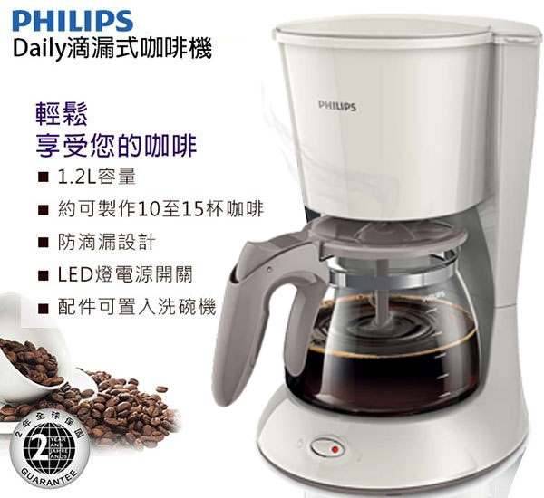 《現貨立即購+贈日本原裝濾紙*100入》Philips HD7447 飛利浦 滴漏式 美式咖啡機 ( 8-12杯份 )