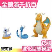 日本 萬代 Bandai 快龍進化三種型態模型(需組裝) 寶可夢 神奇寶貝【小福部屋】