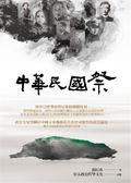 (二手書)中華民國祭