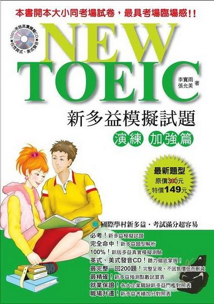 (二手書)NEW TOEIC 新多益模擬試題演練加強篇