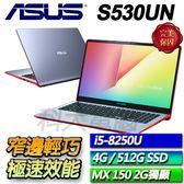 【ASUS華碩】【零利率】S530UN-0091B8250U 閃耀紅 ◢15吋三邊窄邊框輕薄筆電 ◣