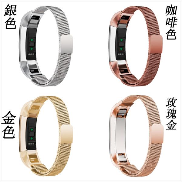 Fitbit alta HR 智慧手錶 手環 米蘭尼斯 網帶不銹鋼 錶帶 鏈式腕帶 智能手環替換錶帶