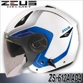 【瑞獅 ZEUS 安全帽 ZS-612A 612A AD4 白藍】內藏墨鏡 雙鏡片 半罩 3/4罩 免運費