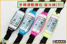 【ALEX】手機運動腰包-螢光綠(只) Q-2003
