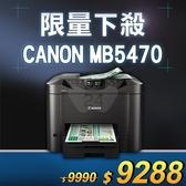 【限量下殺10台】Canon MAXIFY MB5470 商用傳真多功能複合機 /適用 PGI-2700XLBK/PGI-2700XLC/M/Y