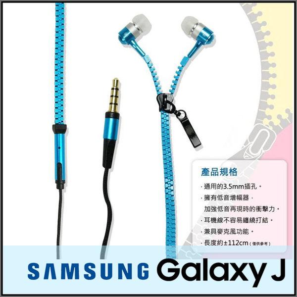 ◆拉鏈型 入耳式耳機/麥克風/SAMSUNG GALAXY J SC-02F N075T/J1 SM-J100/J2/J5/J7