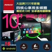 【送到府專業安裝】PAPAGO!品牌 觸控式10吋安卓通用翻轉機