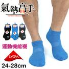 【衣襪酷】萊卡機能運動襪 氣墊高手 素面款 足弓 毛巾底 台灣製 宜羿