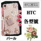 HTC Desire19+ U19e U12 Life Desire12s Desire19s U12+ 手機殼 水鑽