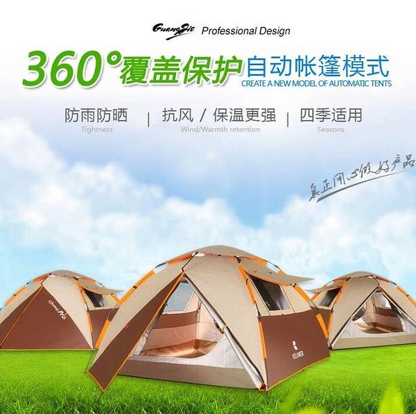 全自動速開帳篷戶外防暴雨3-4人2人雙人野營加厚防雨露營野外賬蓬TA5061【極致男人】